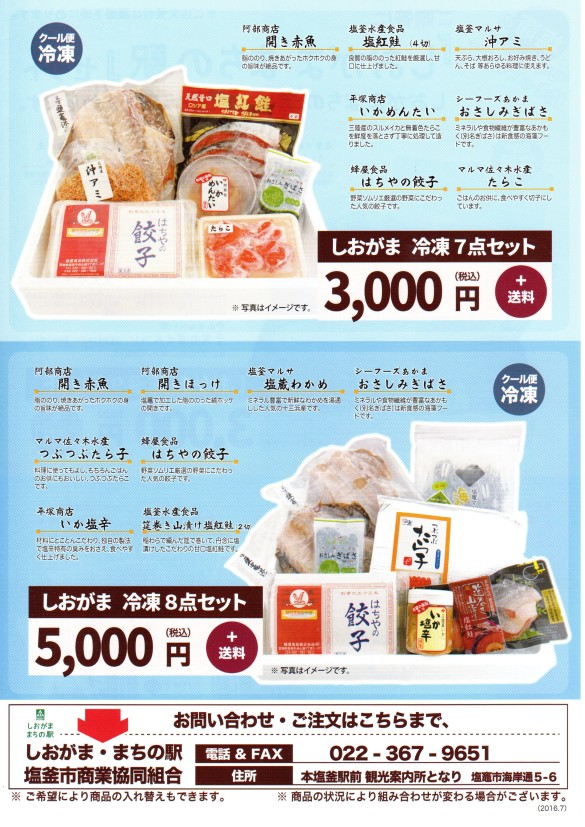 2016.7まちの駅セットB面