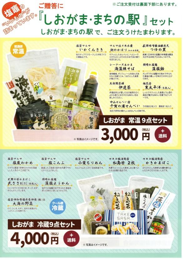 2016.7まちの駅セットA面