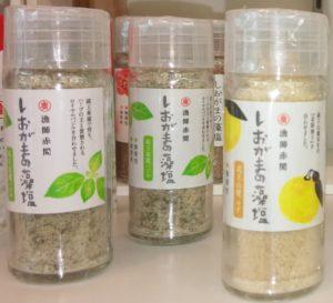 ↑香り藻塩バジルとゆず